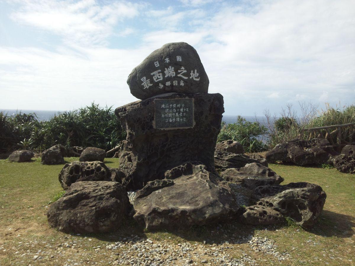 与那国島・日本最西端