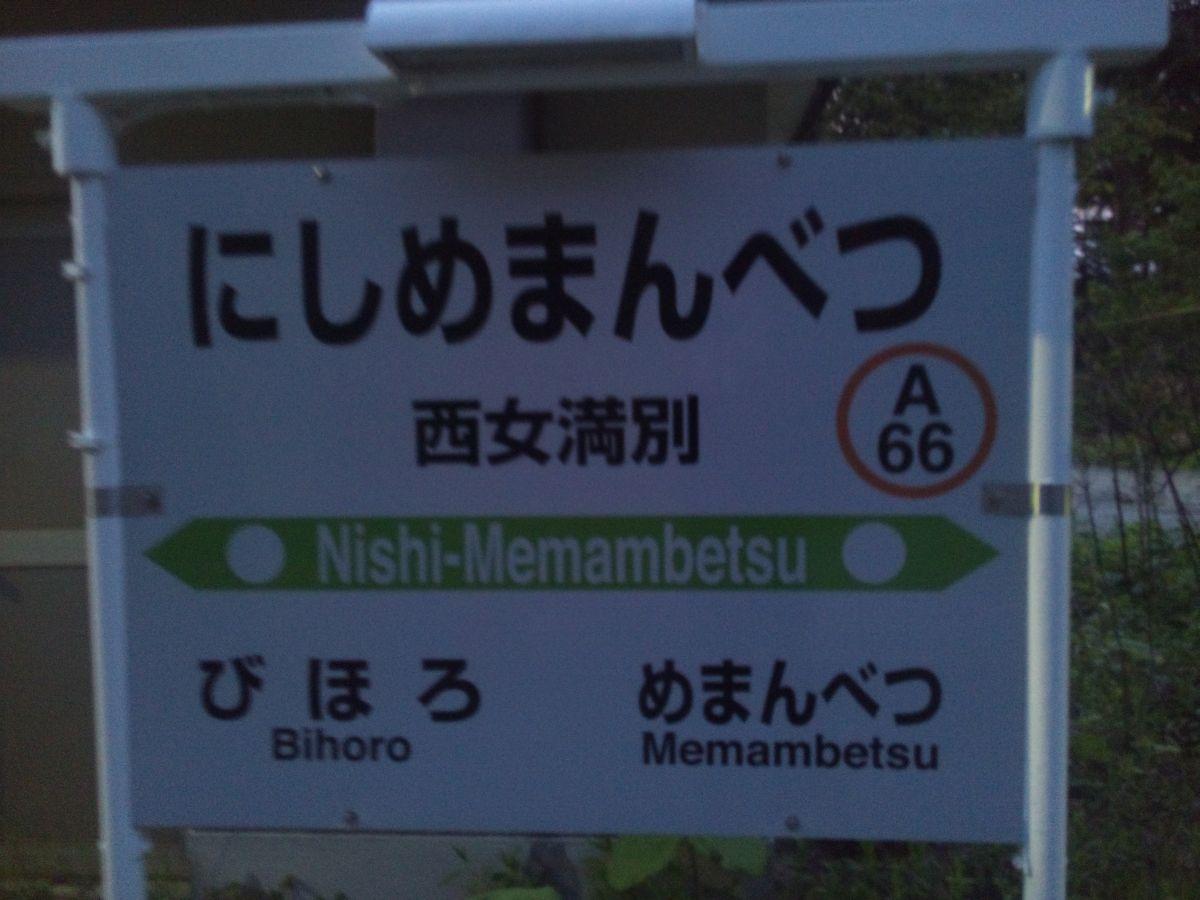 西女満別駅