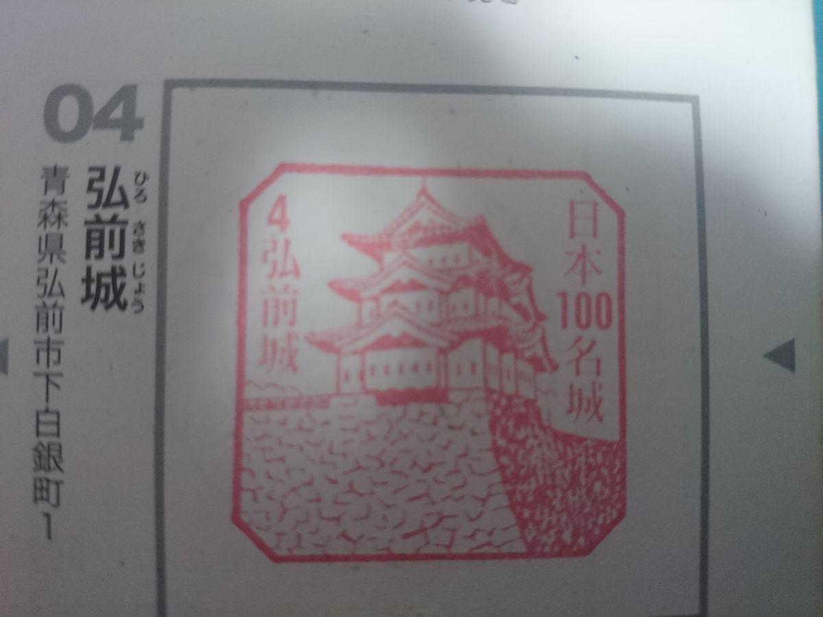 弘前城百名城スタンプ