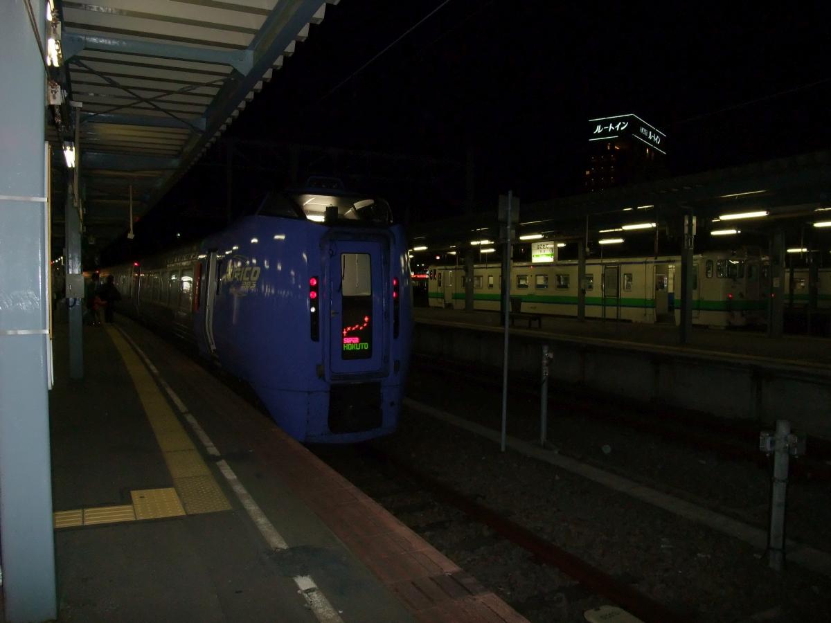 スーパー北斗 函館駅