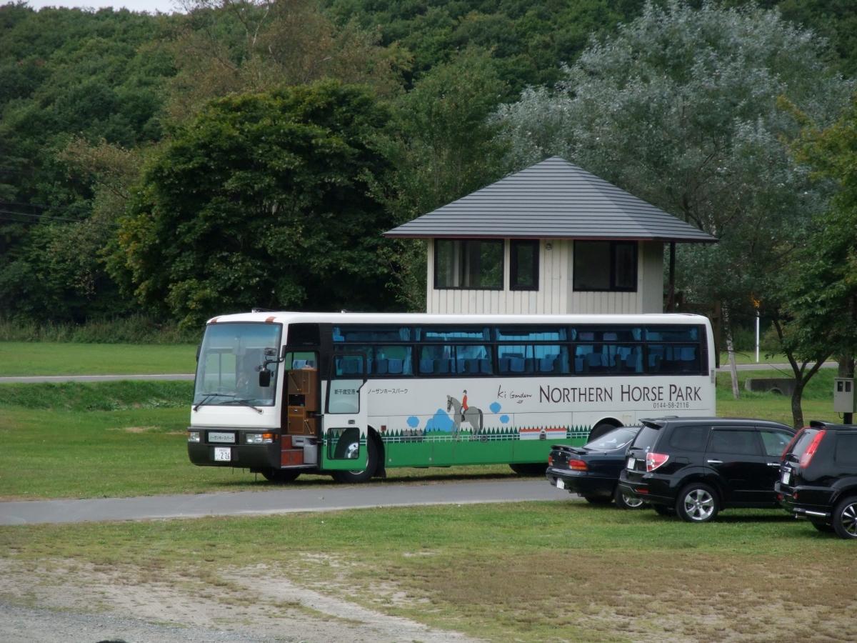 ノーザンホースパーク シャトルバス